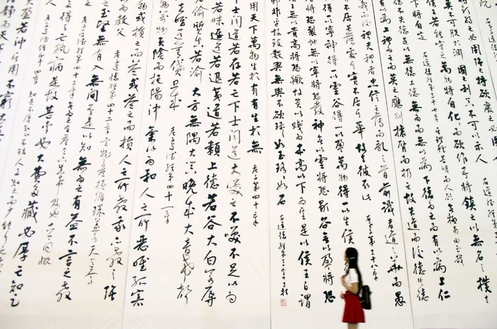 """The world's largest calligraphy work, """"The Daodejing"""", written by Luo Sangui, at Nanjing International Expo Centre. ChinaFotoPress/Getty Images"""