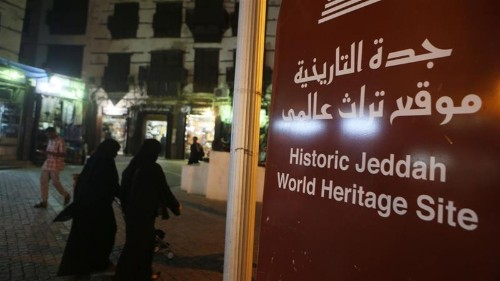 Saudi Arabia names princess as UNESCO representative