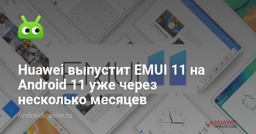 Huawei выпустит EMUI 11 на Android 11 уже через несколько месяцев