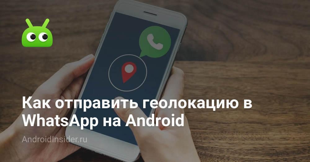 Как отправить геолокацию в WhatsApp на Android
