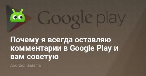 Почему я всегда оставляю комментарии в Google Play и вам советую