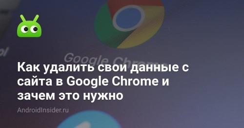 Как удалить свои данные с сайта в Google Chrome и зачем это нужно