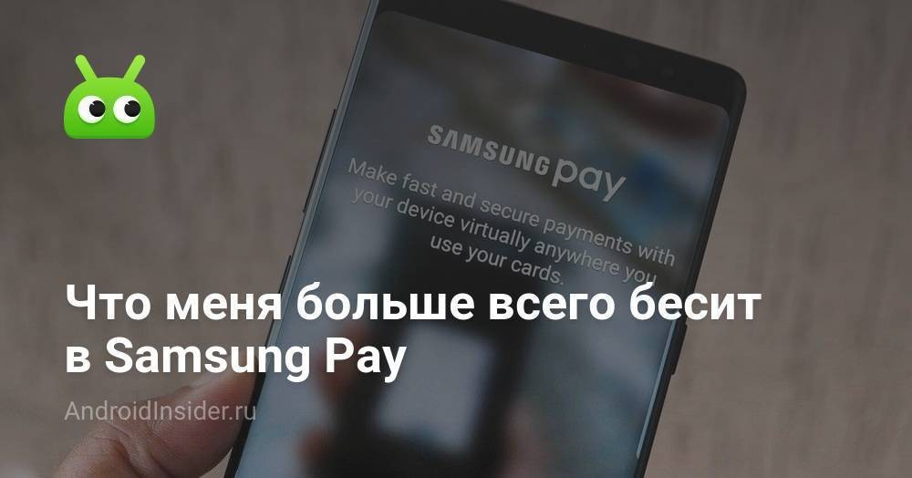 Что меня больше всего бесит в Samsung Pay