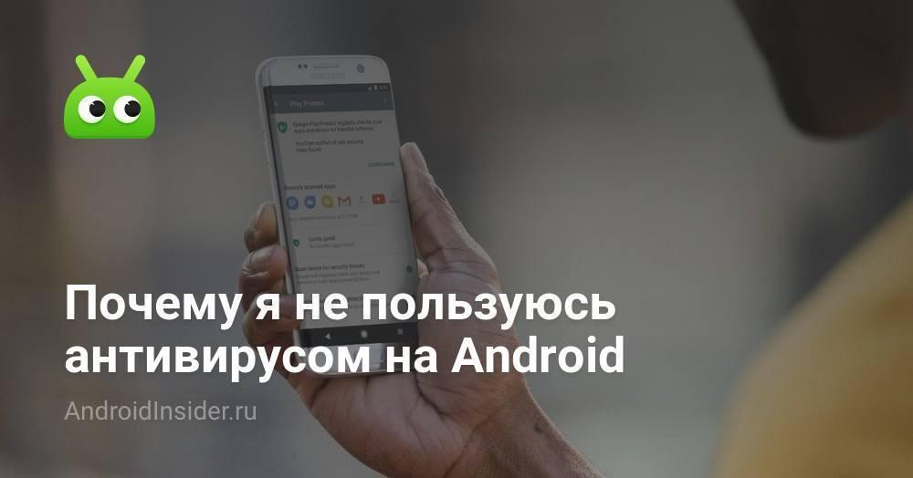 Почему я не пользуюсь антивирусом на Android