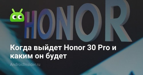 Когда выйдет Honor 30 Pro и каким он будет