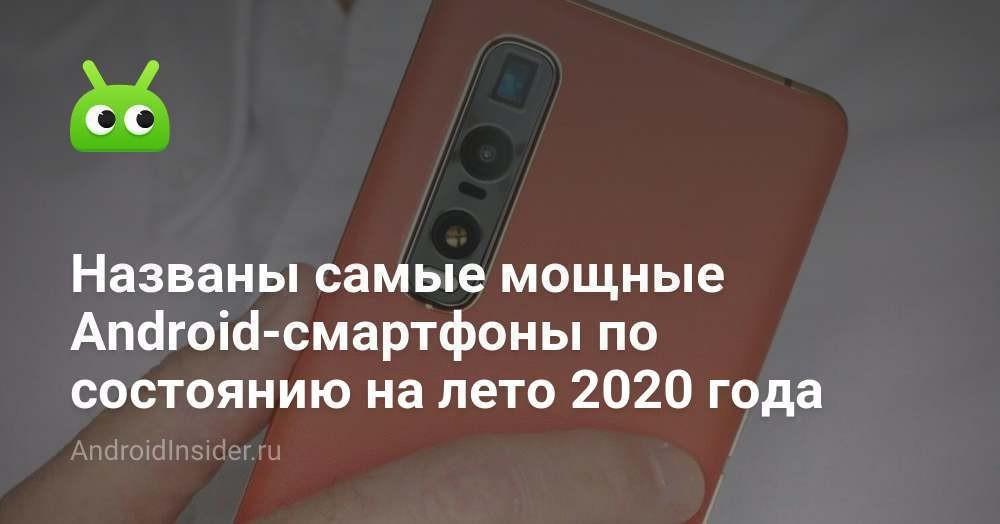 Названы самые мощные Android-смартфоны по состоянию на лето 2020 года