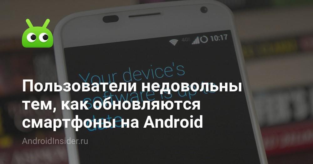 Пользователи недовольны тем, как обновляются смартфоны на Android