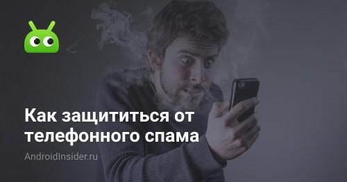 Как защититься от телефонного спама