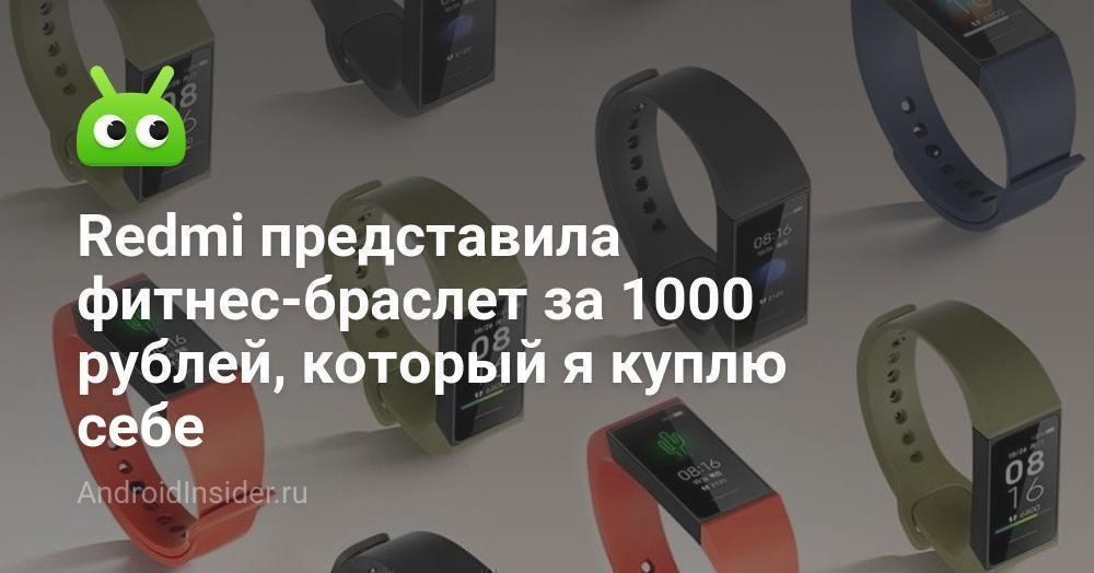 Redmi представила фитнес-браслет за 1000 рублей, который я куплю себе