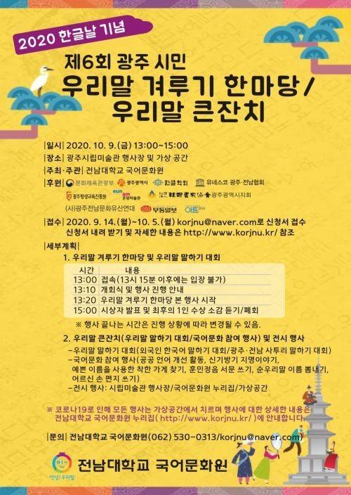 전남대, 574돌 한글날 기념 '우리말 큰잔치' 개최
