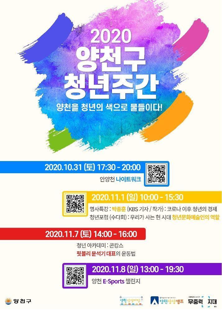 양천 청년 직접 참여· 기획한 '2020 양천구 청년주간' 개최