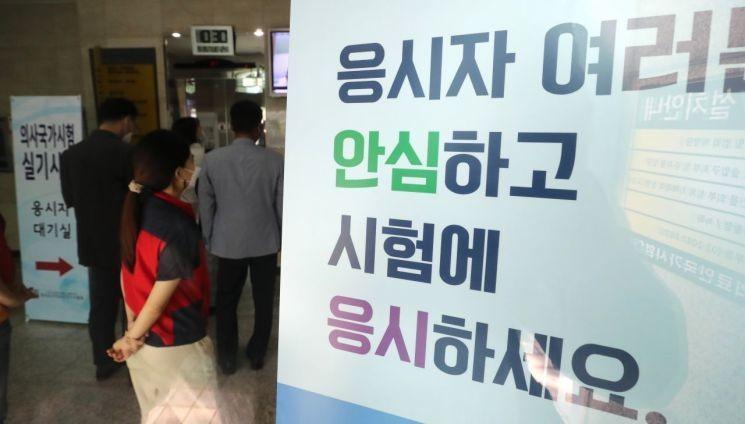 뒤늦게 국시 응시하겠다는 의대생…고민하는 정부(종합2보)