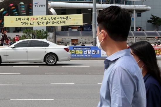 광주 광산구, 추석 대비 구민 안정 종합대책 추진
