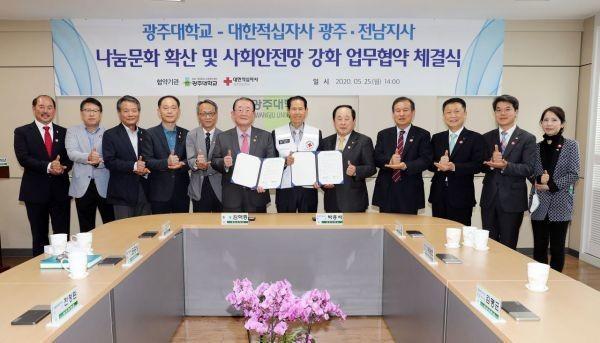 광주대-광주전남 대한적십자, 사회안전망 강화 '협약'