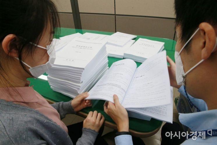 [포토] '월성 1호'기 조기 폐쇄 타당성 관련 감사 국회 제출