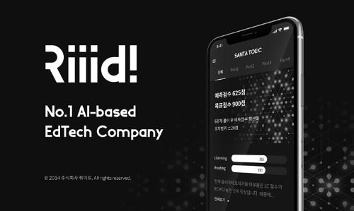 AI 튜터 솔루션 기업 '뤼이드' 200억원 규모 시리즈C 투자 유치