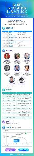 '구로 이노베이션 서밋 2019'(Guro Innovation Summit 2019) 개최 – 벤처기업협회, 구로구청 스타트업 적극 지원