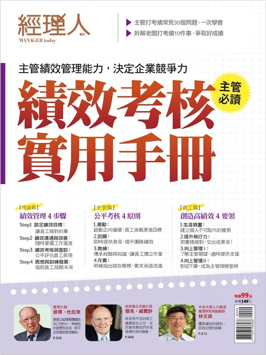 經營 - Magazine cover