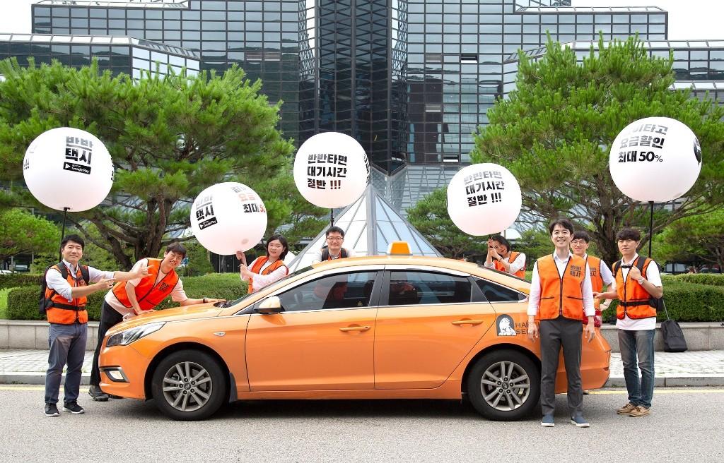 택시 동승앱 '반반택시', 오늘부터 출발