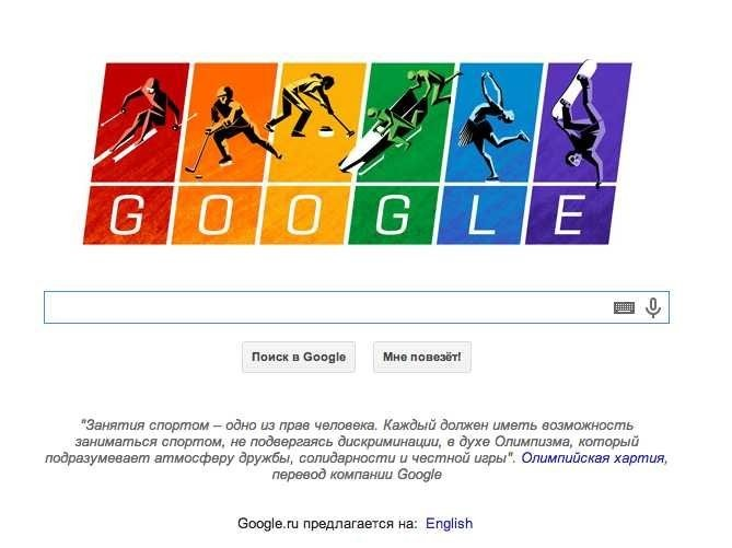 Google Takes Aim At Russia's Anti-Gay Law With Latest 'Doodle'