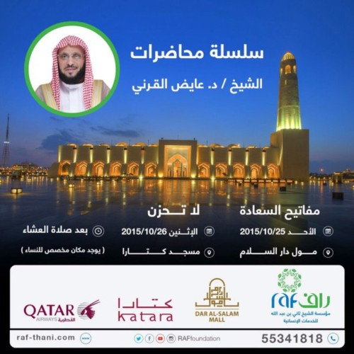The Qatari speaking tour in which a Saudi cleric urged knife attacks against Israelis