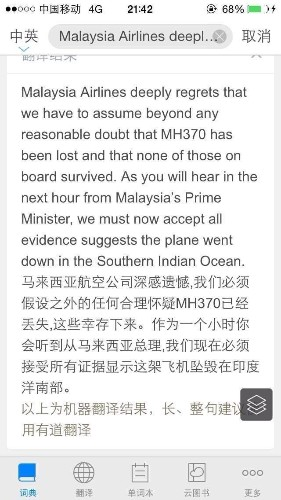 Here's The Text Message Malaysia Airlines Sent To The Families Of The Lost Passengers