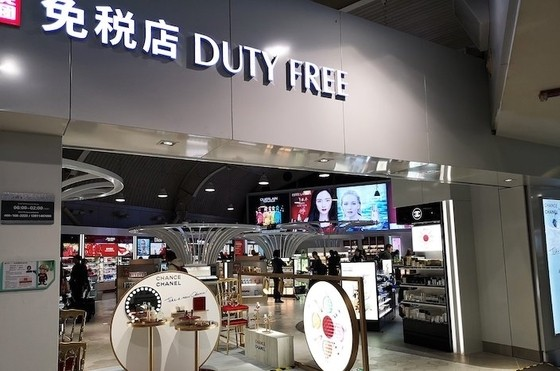 China's Duty-Free Giant Posts Strong Rebound on Policy Incentives