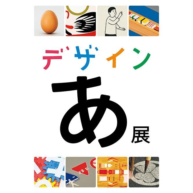 『デザインあ展 in TOYAMA』が開催!
