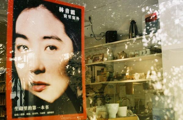 走走停停 - Magazine cover
