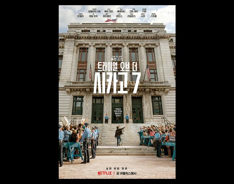 넷플릭스 영화 '트라이얼 오브 더 시카고 7' 10월 7일 국내 개봉 확정