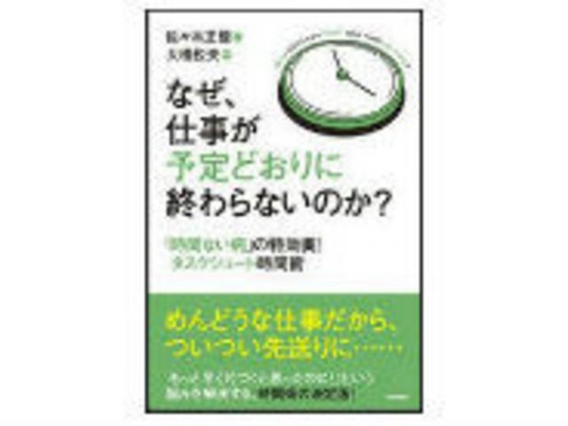 [ブックレビュー]どうしても時間管理ができなかった人へ--「なぜ、仕事が予定どおりに終わらないのか?」