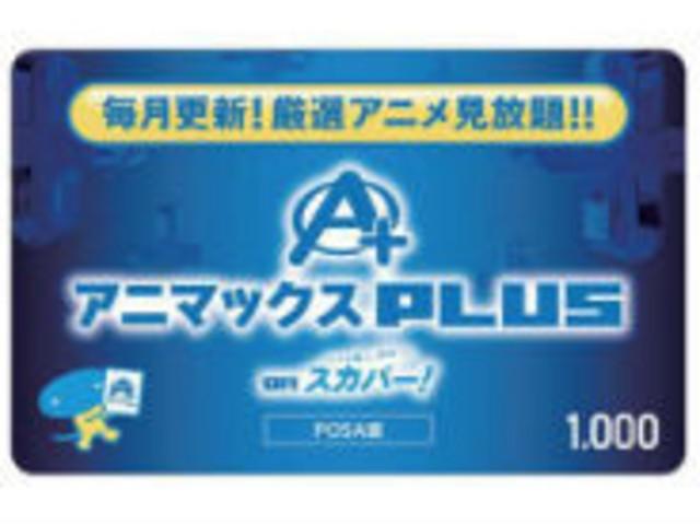 アニマックス、アニメ見放題VODカードをコンビニで発売
