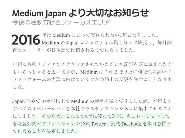 Mediumが日本などの公式SNSを運用停止--日本語の投稿などサービスは継続