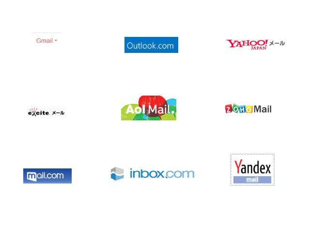 Gmailだけじゃない、日本語が使える無料ウェブメールサービス9選