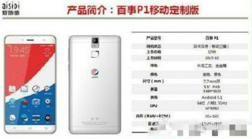 Pepsi prepara su primer celular Android P1