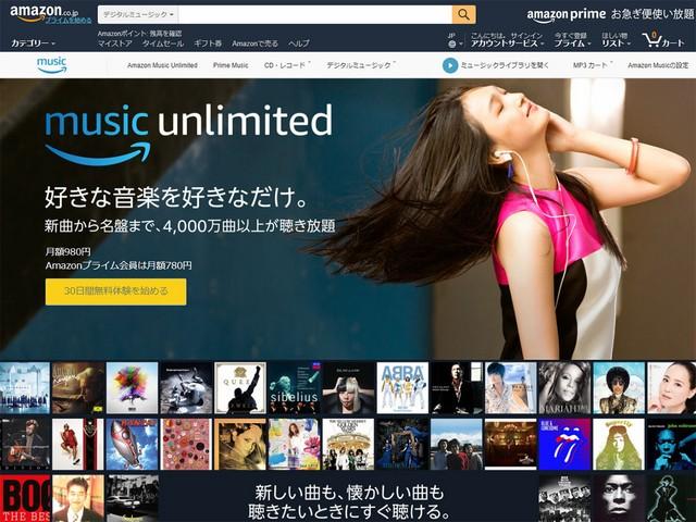 4000万曲聴き放題の「Amazon Music Unlimited」--Echoユーザーなら月額380円