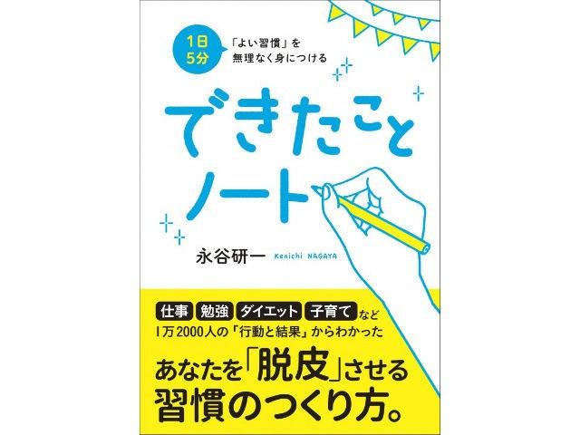 [ブックレビュー]自信回復にも効果的--「1日5分『よい習慣』を無理なく身につける できたことノート」