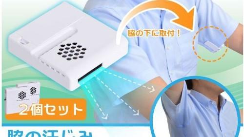 Este ventilador se abrocha en tu manga para que lleves las axilas frescas