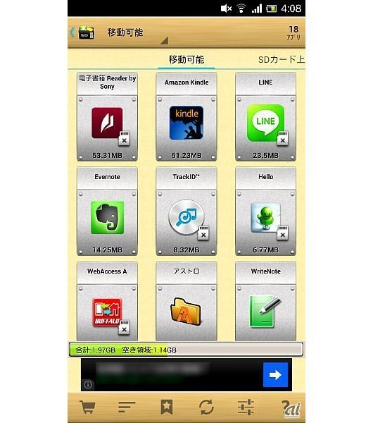 Android端末の再セットアップ時に便利なユーティリティアプリ5選 - CNET Japan