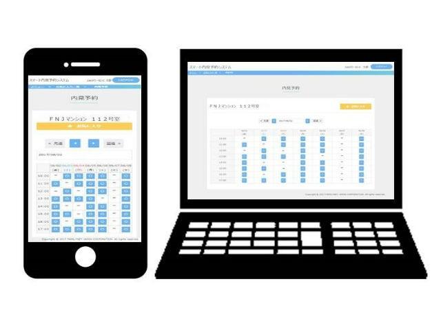 ファミリーネット・ジャパン、IoT技術によるスマートロックを活用した内見予約サービス