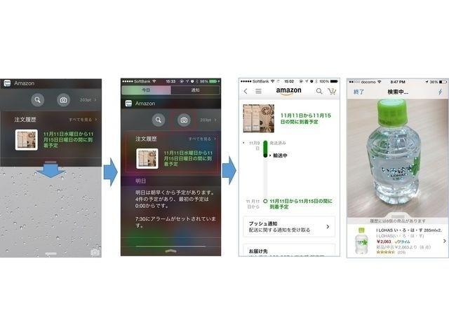 AmazonのiPhoneアプリに「Todayウィジェット」機能--配送状況を確認可能に