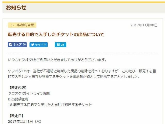 「ヤフオク!」、転売目的のチケット販売を禁止