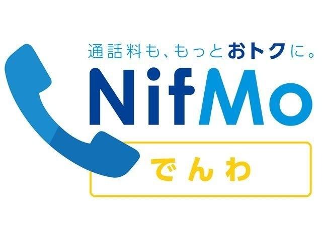 ニフティ、MVNO初の電話かけ放題サービス「NifMo でんわ」を開始