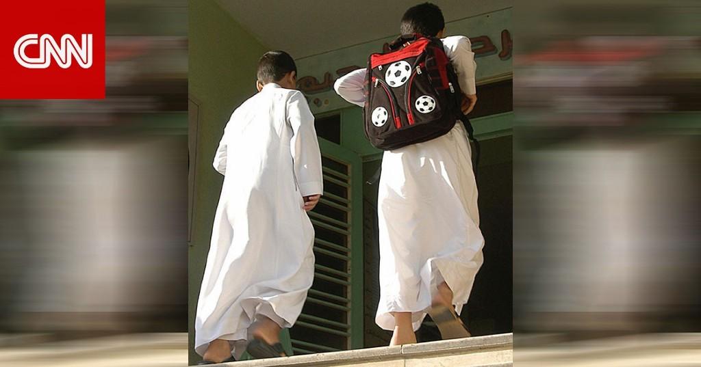 السعودية تحدد موعد بدء تعليم اللغة الإنجليزية من الصف الأول الابتدائي