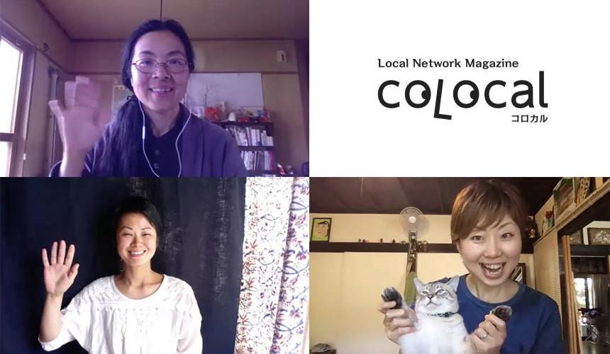 コロナ禍、どうしてた? 北海道、下田、小豆島。移住者たちによるZoom放談