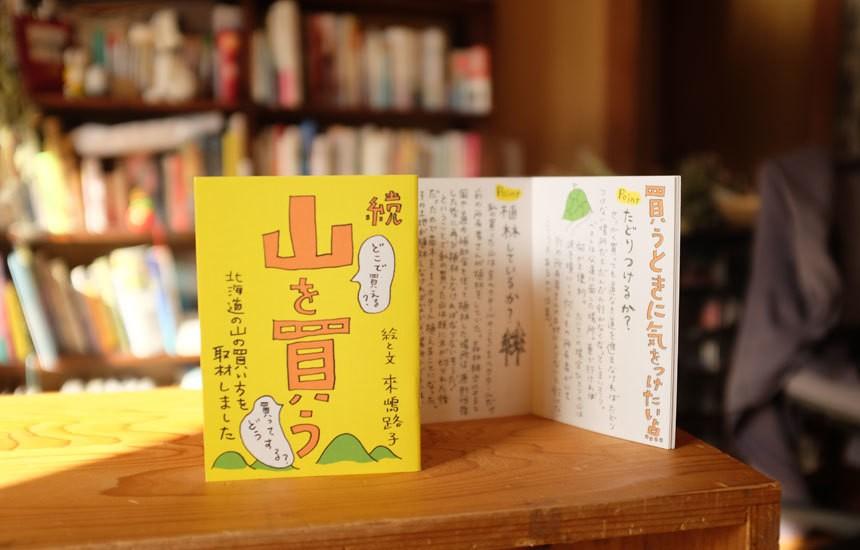 みんなにも山を買ってほしい! 北海道で山を買った編集者による手づくりの本