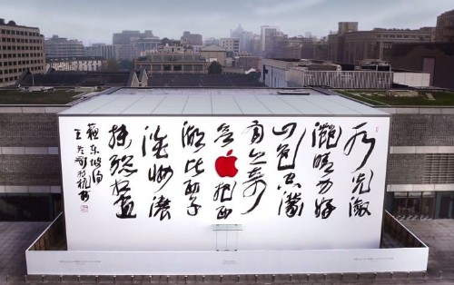 Check out the stunning mural for Apple's next Chinese retail store