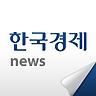 Avatar - 한국경제신문