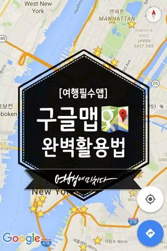 Google Map - Magazine cover