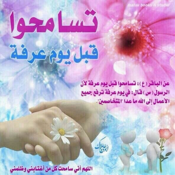 - يوم عرفة الذي تاب الله فيه الى آدم(عليه السلام) ويستحب فيه زيارة الإمام الحسين(عليه السلام) لمن لا يتمكّن من حضور عرفات.